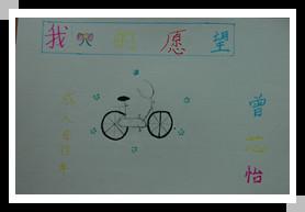 曾芯怡:想要一辆自行车