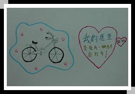 张帆:想要一辆自行车