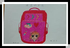 林巧文:想要一个漂亮的书包