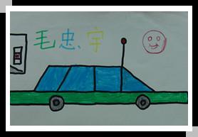 毛忠宇:想要一辆遥控车