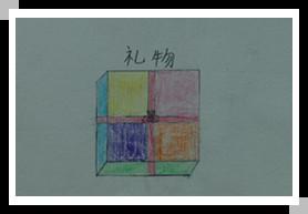 王翔:想要一份礼物