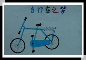 王志文:想要一辆自行车