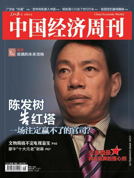 中国经济周刊16期封面。