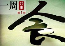 第03期:中国人修成记