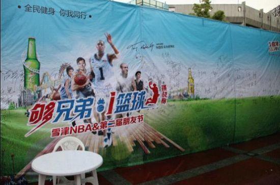 雪津 够兄弟 i篮球 巨大的海报