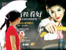 江苏女大学生找工作屡次碰壁 欲卖肾整容