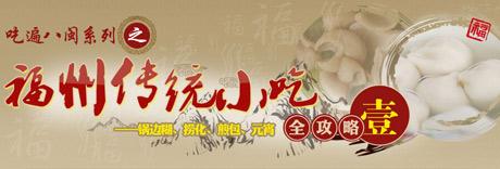 福州传统小吃店搜罗:锅边、捞化、煎包、元宵