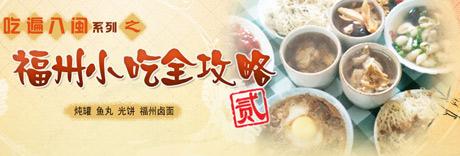 福州传统小吃店搜罗:炖罐、鱼丸、光饼、卤面