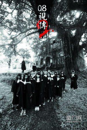 """福州大学厦门工艺美术学院08级视传2班的29名学生,以鼓浪屿的老屋为背景,拍摄了一组""""设计死""""为主题的""""幽灵毕业照""""。"""