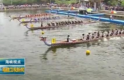 2011海峡两岸龙舟赛开桨