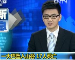 无锡-厦门客车在霞浦坠谷 17死3重伤