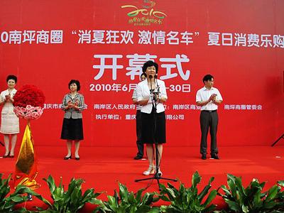 2010南坪夏日消费乐购节