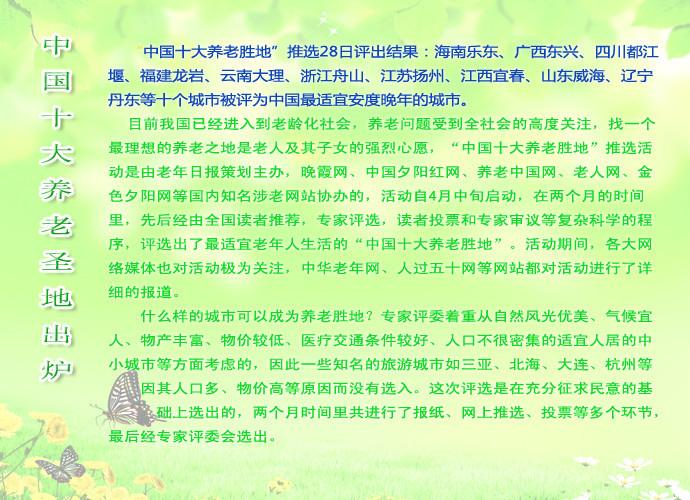 中国十大养老圣地出炉