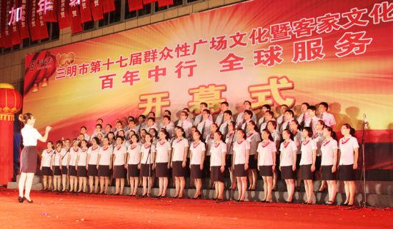 三明市第十七届群众性广场文化暨客家文化艺术节开幕