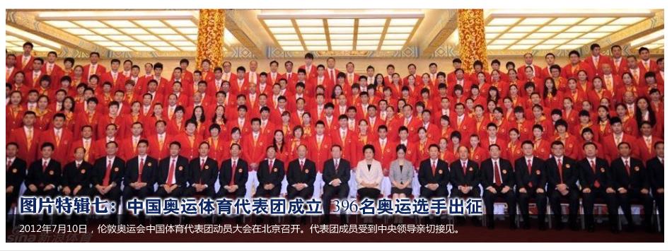 图片特辑七:中国奥运体育代表团成立 396名奥运选手出征