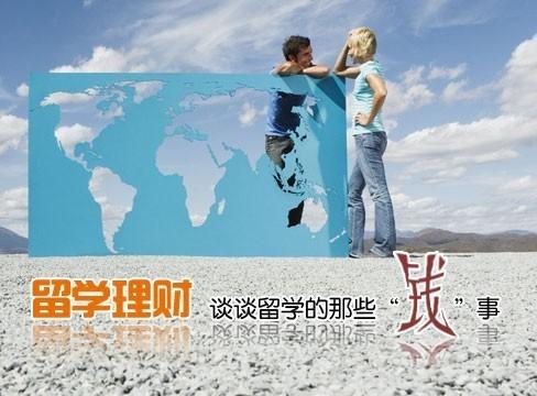 """出国留学那些""""钱""""事"""