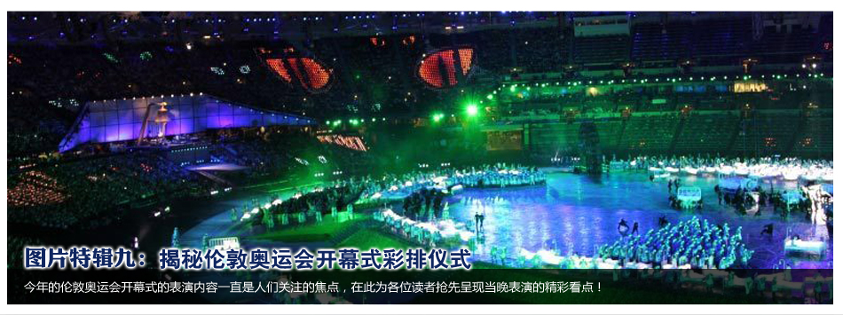 图片特辑九:揭秘伦敦奥运会开幕式彩排仪式