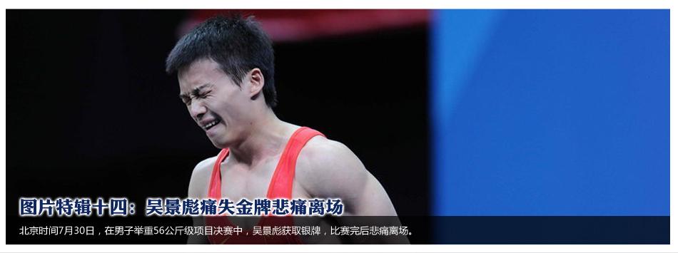 图片特辑十四:吴景彪失金悲痛离场