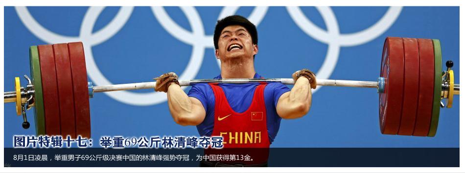 图片特辑17:举重69公斤林清峰夺冠