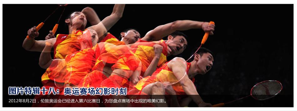 图片特辑18:奥运赛场幻影时刻