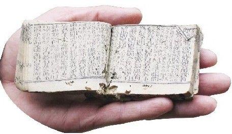 论语书籍装帧设计