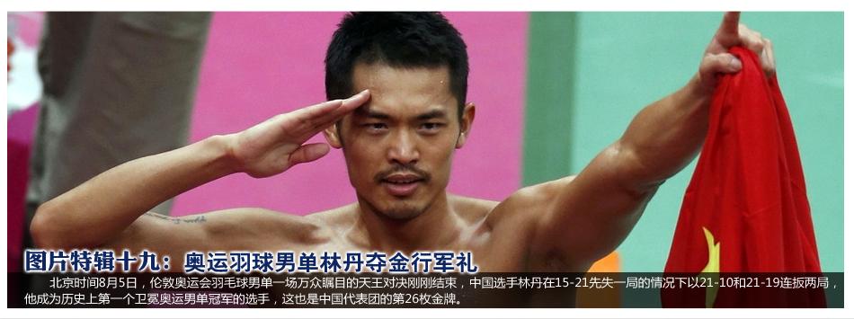图片特辑19:奥运羽球男单林丹夺金行军礼
