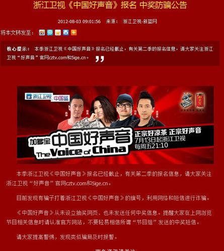 """短信提醒成《中国好声音》""""幸运观众""""实为骗局"""