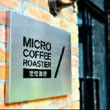 微焙咖啡工厂