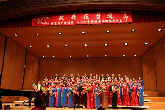 """福建聂耳合唱团与台北市爱丽丝合唱团在台北市中山堂联合举办""""欢歌在台北""""合唱演出。"""