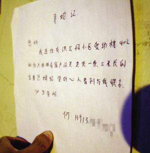 主人贴的寻蛇记。记者 宋宁 摄