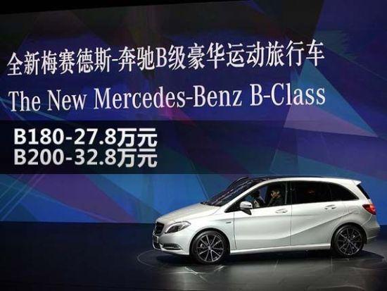 全新奔驰B级上市 售价27.8-32.8万元
