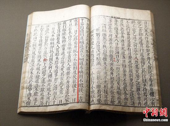 """图为反映中国最早发现、命名并利用钓鱼岛的文献——陈侃《使琉球录》(1534年)。书中明确记载了""""过钓鱼屿,过黄毛屿,过赤屿,目不暇接,……见古米山,乃属琉球者。夷人鼓舞于舟,喜达于家。""""当时的琉球人认为过了钓鱼岛列岛,到了古米山(又称姑米山,即现在冲绳的久米岛)后才算回到国家,而钓鱼岛在中国的版图之内。中新社发张浩 摄"""