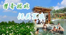 新浪福建夏日避暑系列03:茉香榕城