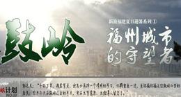 新浪福建夏日避暑系列01:鼓岭
