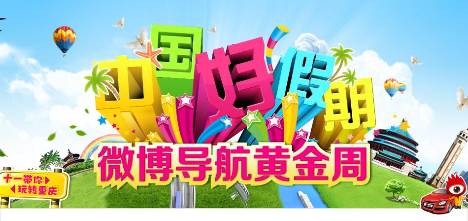http://cq.sina.com.cn/zt/travel10/