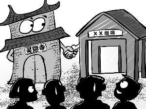 星巴克入驻灵隐寺  薛红伟/漫画