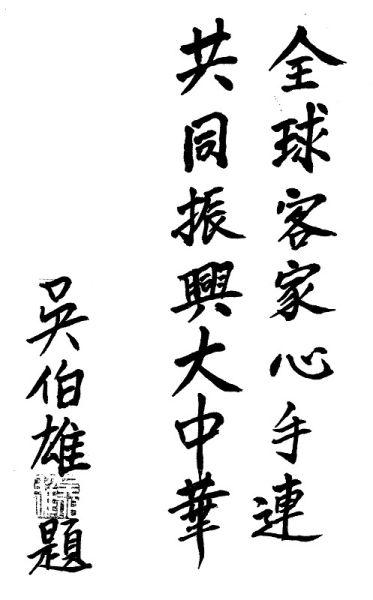 中国国民党荣誉主席为世界客属第25届恳亲大会题词