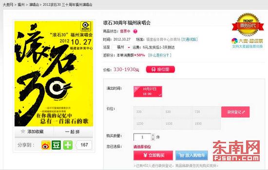 """大麦网""""滚石30周年福州演唱会""""页面在售门票显示""""缺货登记""""状态"""