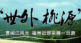 世外桃源―福州近郊采摘一日游