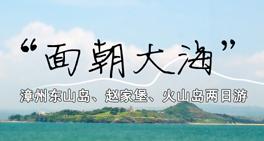 面朝大海―漳州海岛两日游