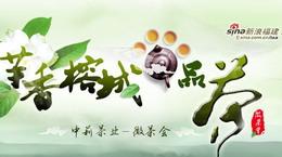 茉香榕城―品茶