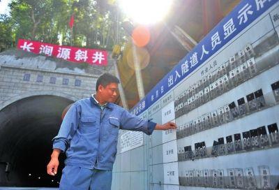 每个工人进入隧道的时候,郑凉平都会将人员对应的名牌翻开