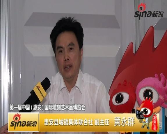 黄永群:惠安雕艺进入大师经济时代