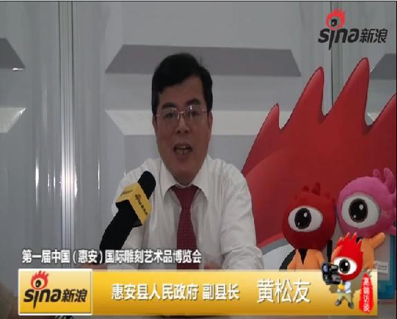 惠安县副县长黄松友:惠安倾力打造世界雕艺之乡