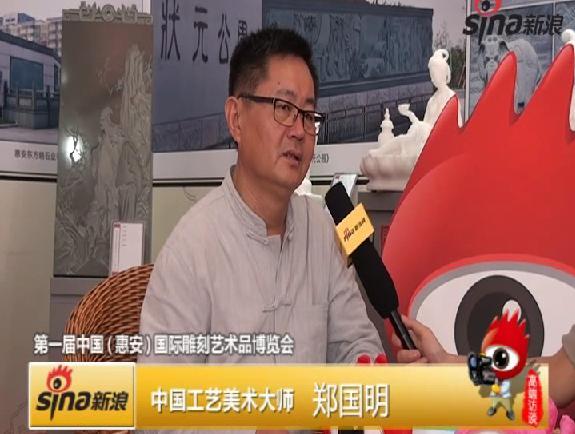 中国工艺美术大师郑国明:惠安雕博会让艺术与经济相结合