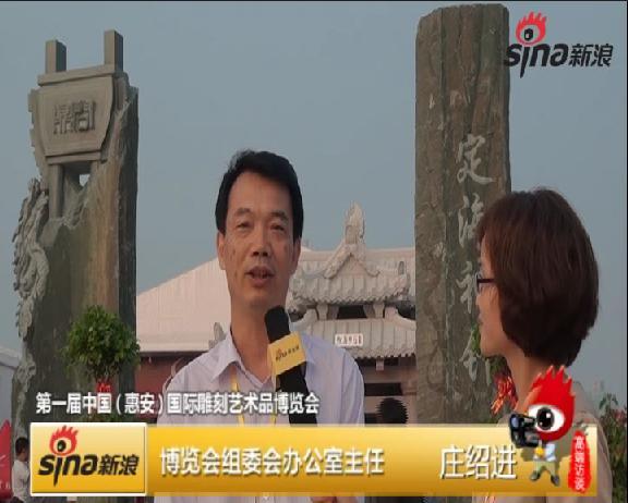 庄绍进:30多个国家专业客商参加惠安雕博会