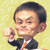 阿里巴巴集团董事局主席马云: