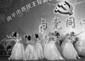 """""""与党同心""""文艺晚会在南平市区激情广场举办"""