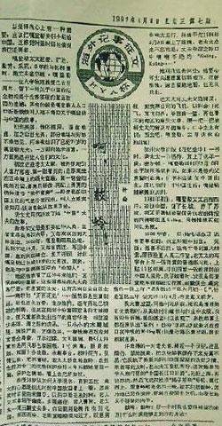当年钟翰发表在人民日报上的文章