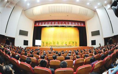 6日下午,省委宣讲团党的十八大精神报告会在南平大剧院举行。(卢国华 摄)